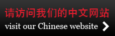 Visit our Chinese website