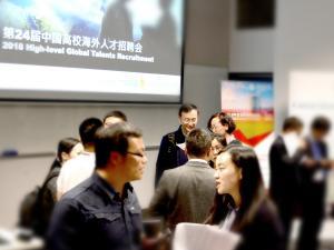 High-Level Global Talent Recruitment Event